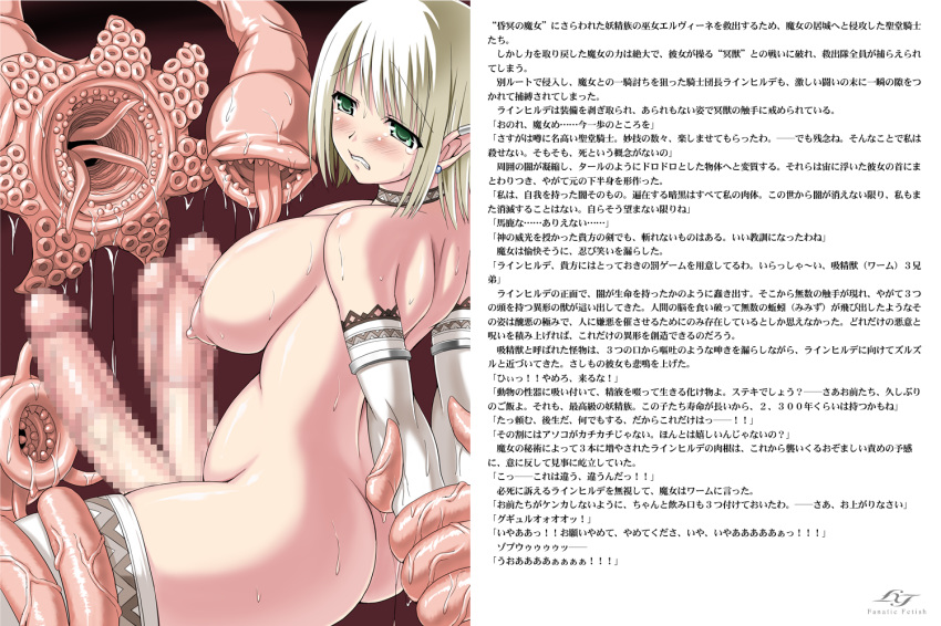 fetish have a i scat Tentacle all the way through hentai